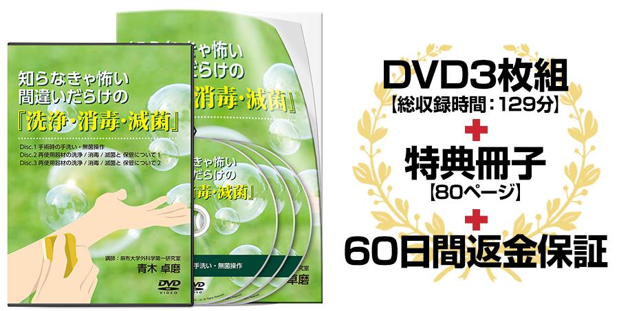 知らなきゃ怖い 間違いだらけの『洗浄・消毒・滅菌』DVD