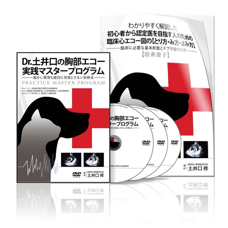 DR.土井口の胸部エコー実践マスタープログラム~細かい異常も絶対に見落とさない診断法~(CP用)│医療情報研究所DVD