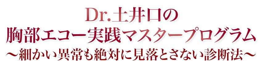 Dr.土井口の胸部エコー実践マスタープログラム~細かい異常も絶対に見落とさない診断法~
