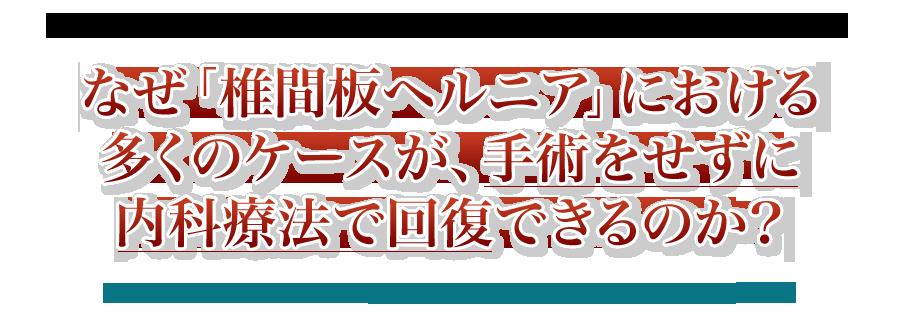 「日本小動物外科設立専門医」が、外科における先生の悩み疑問を即解決!なぜ「椎間板ヘルニア」における多くのケースが、手術をせずに内科療法で回復できるのか?それだけではありません!もし、先生が以下のどれかをご存じなければ…