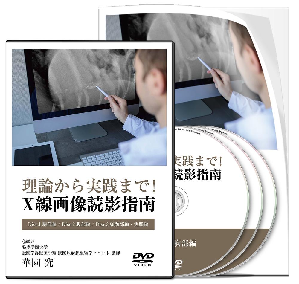 華園PJ_理論から実践まで!X線画像読影指南-CP│医療情報研究所DVD