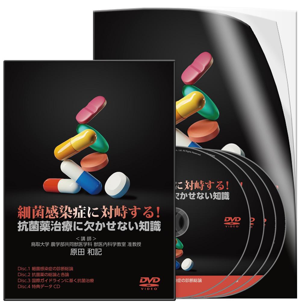 原田PJ_細菌感染症に対峙する!抗菌薬治療に欠かせない知識-S3│医療情報研究所DVD