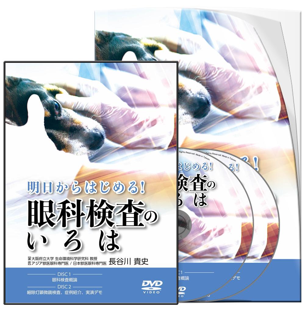 長谷川PJ_明日からはじめる!眼科検査のいろは-S2│医療情報研究所DVD
