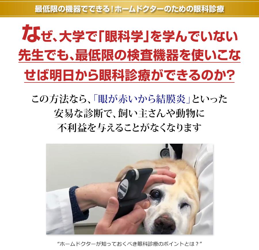 最低限の機器でできる!ホームドクターのための眼科診療 なぜ、大学で「眼科学」を学んでいない先生でも、最低限の検査機器を使いこなせば明日から眼科診療ができるのか?