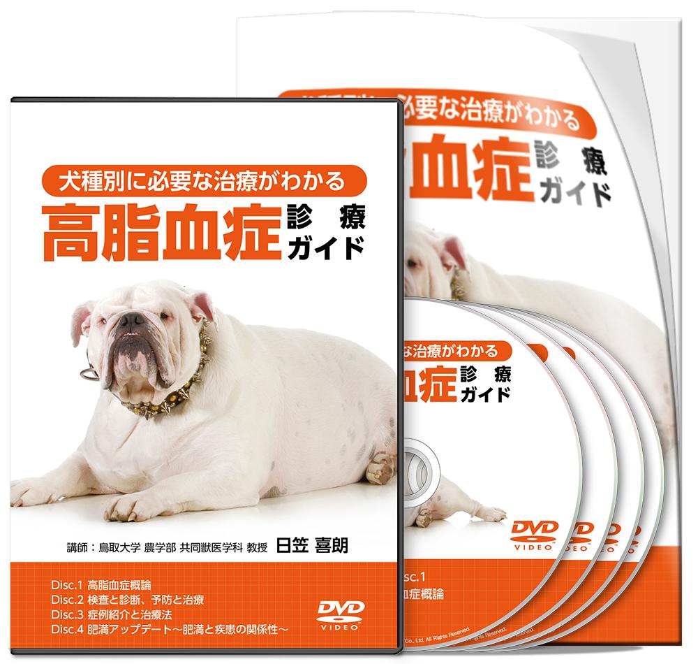 日笠PJ_犬種別に必要な治療がわかる 高脂血症診療ガイド-S2│医療情報研究所DVD