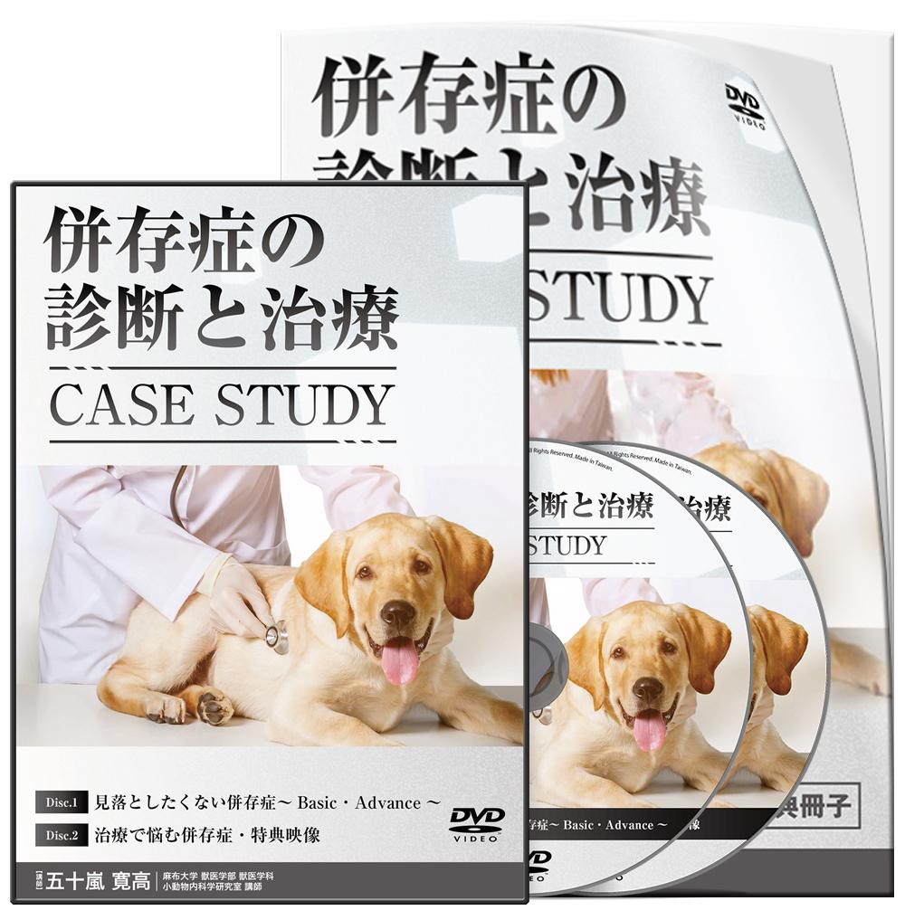 五十嵐PJ_併存症の診断と治療 CASE STUDY-S1│医療情報研究所DVD