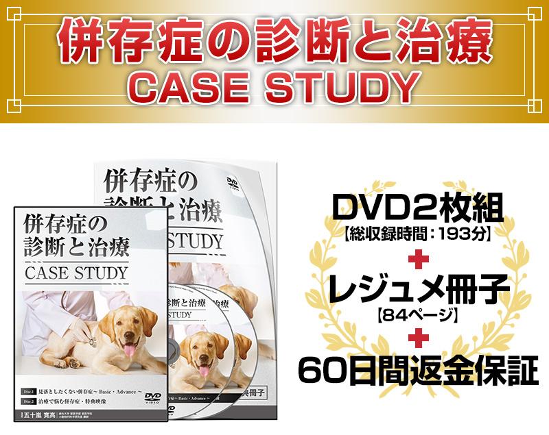 併存症の診断と治療 CASE STUDY