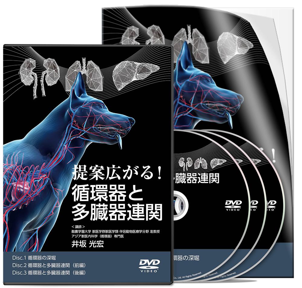 井坂PJ_提案広がる!循環器と多臓器連関(CP用)│医療情報研究所DVD