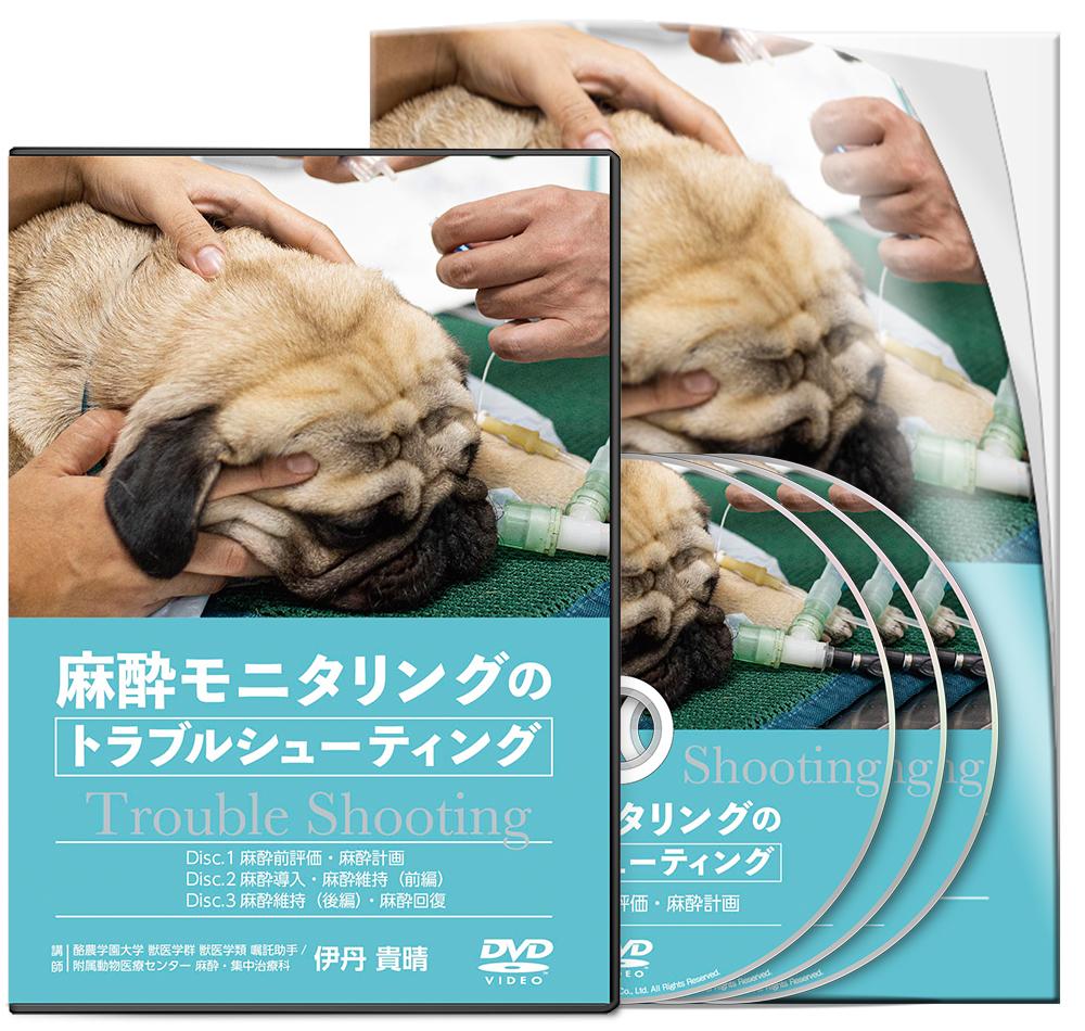 伊丹PJ_麻酔モニタリングのトラブルシューティング-S1(CP用)│医療情報研究所DVD