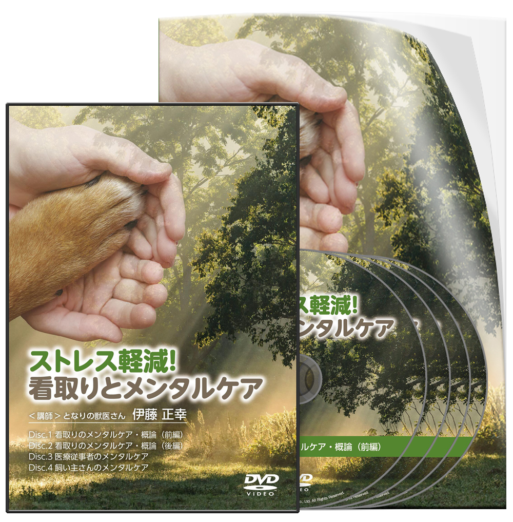 伊藤PJ_ストレス軽減!看取りとメンタルケア-S3│医療情報研究所DVD