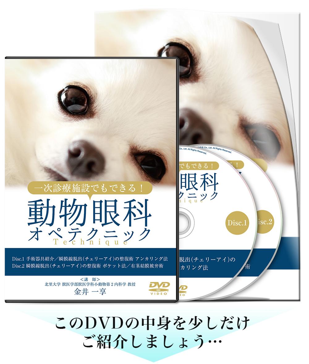 「獣医眼科手術」入門マニュアル