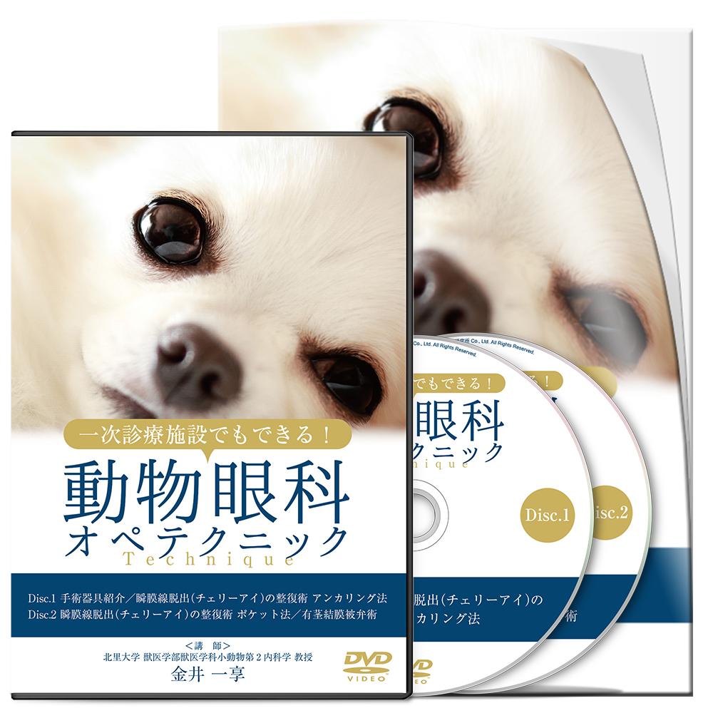 金井PJ_一次診療施設でもできる! 動物眼科オペテクニック(CP用)│医療情報研究所DVD