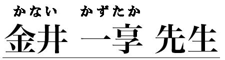 金井 一享先生(かない かずたか)