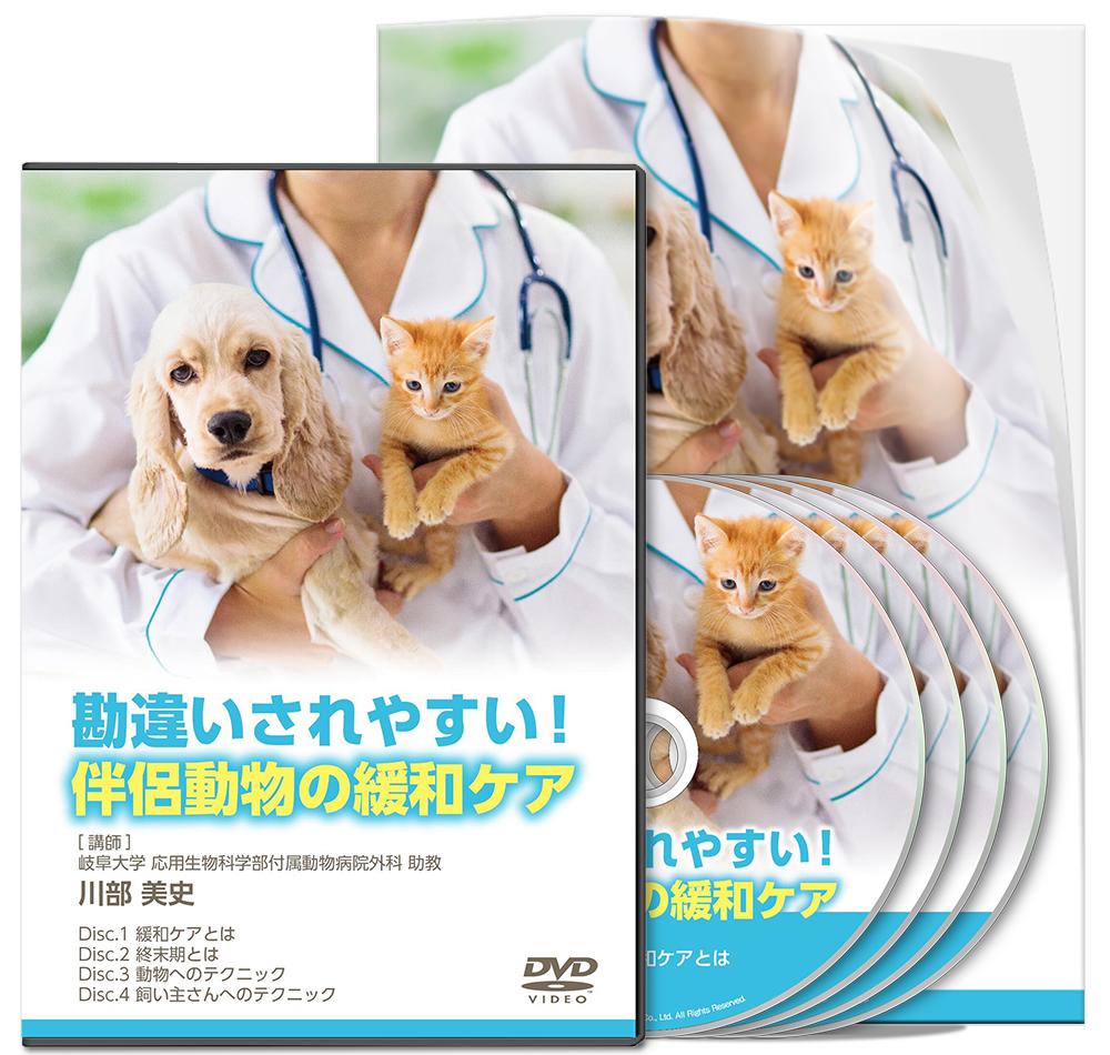 川部PJ_勘違いされやすい!伴侶動物の緩和ケア-S2│医療情報研究所DVD