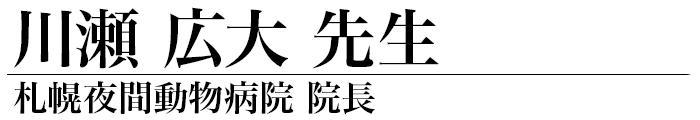 川瀬 広大先生