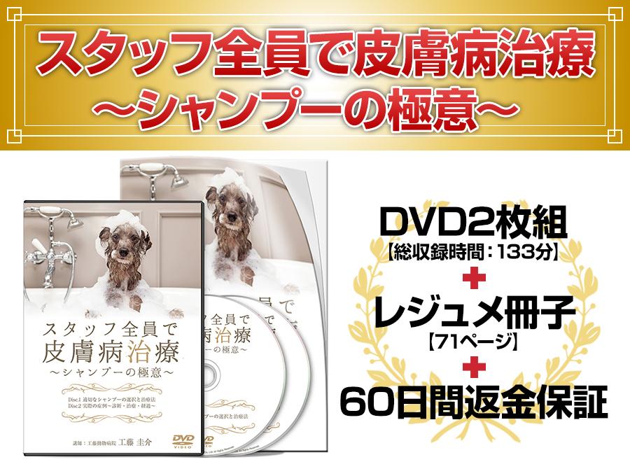 スタッフ全員で皮膚病治療~シャンプーの極意~DVD