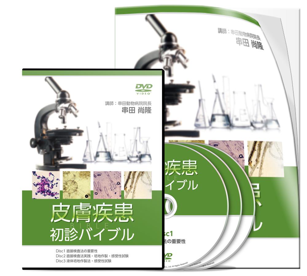 串田PJ_皮膚疾患・初診バイブル-CP1│医療情報研究所DVD