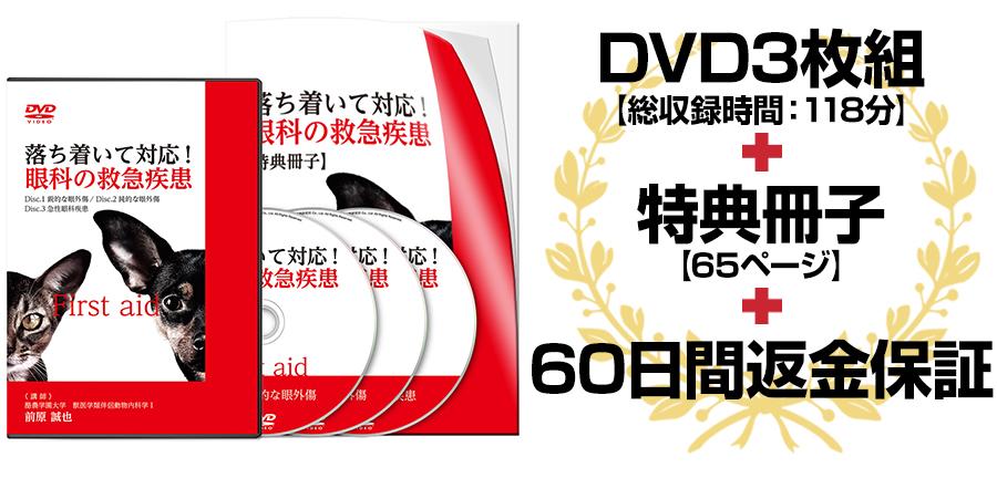 落ち着いて対応!  眼科の救急疾患DVD