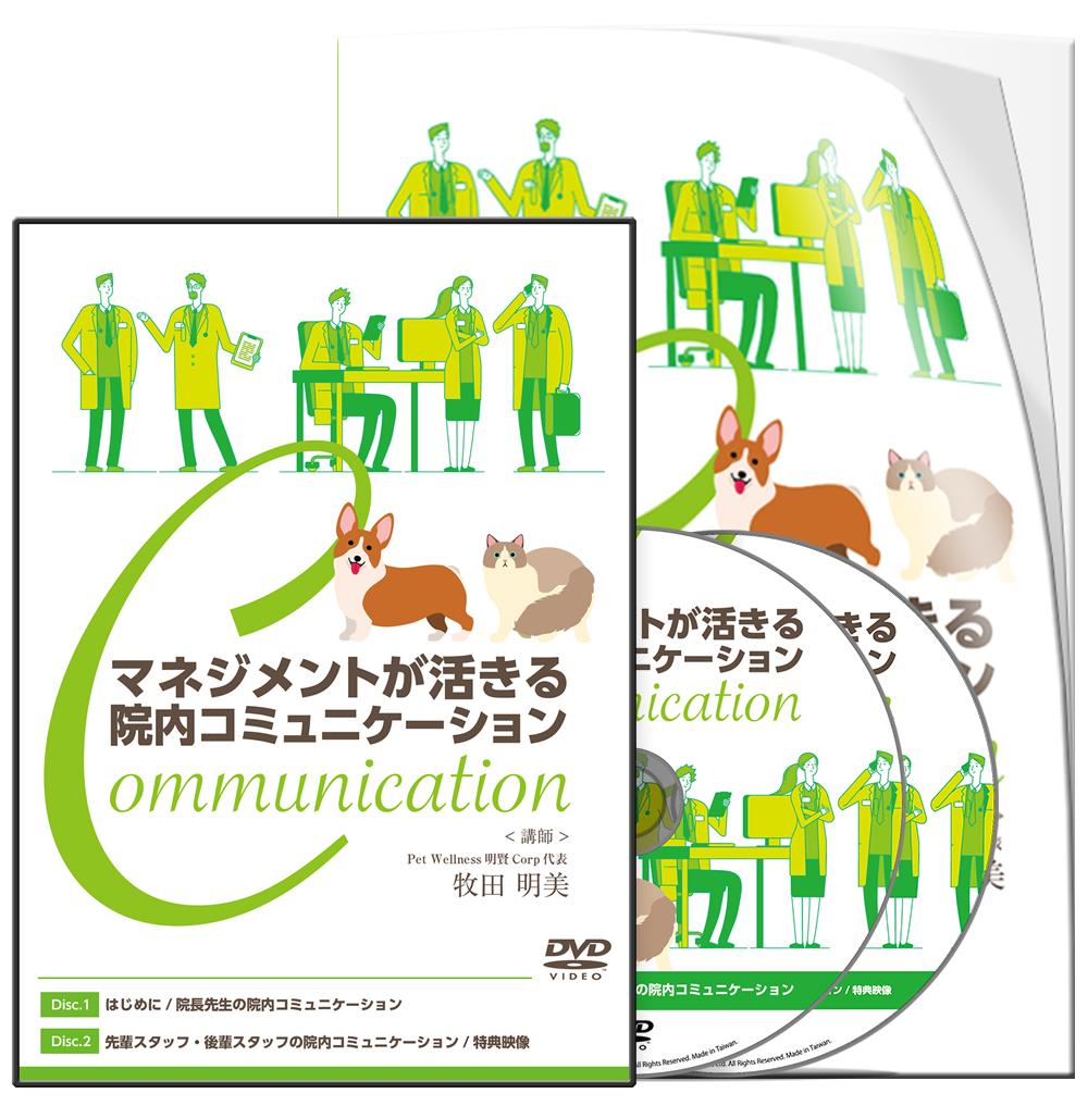 牧田PJ_マネジメントが活きる 院内コミュニケーション-S2│医療情報研究所DVD