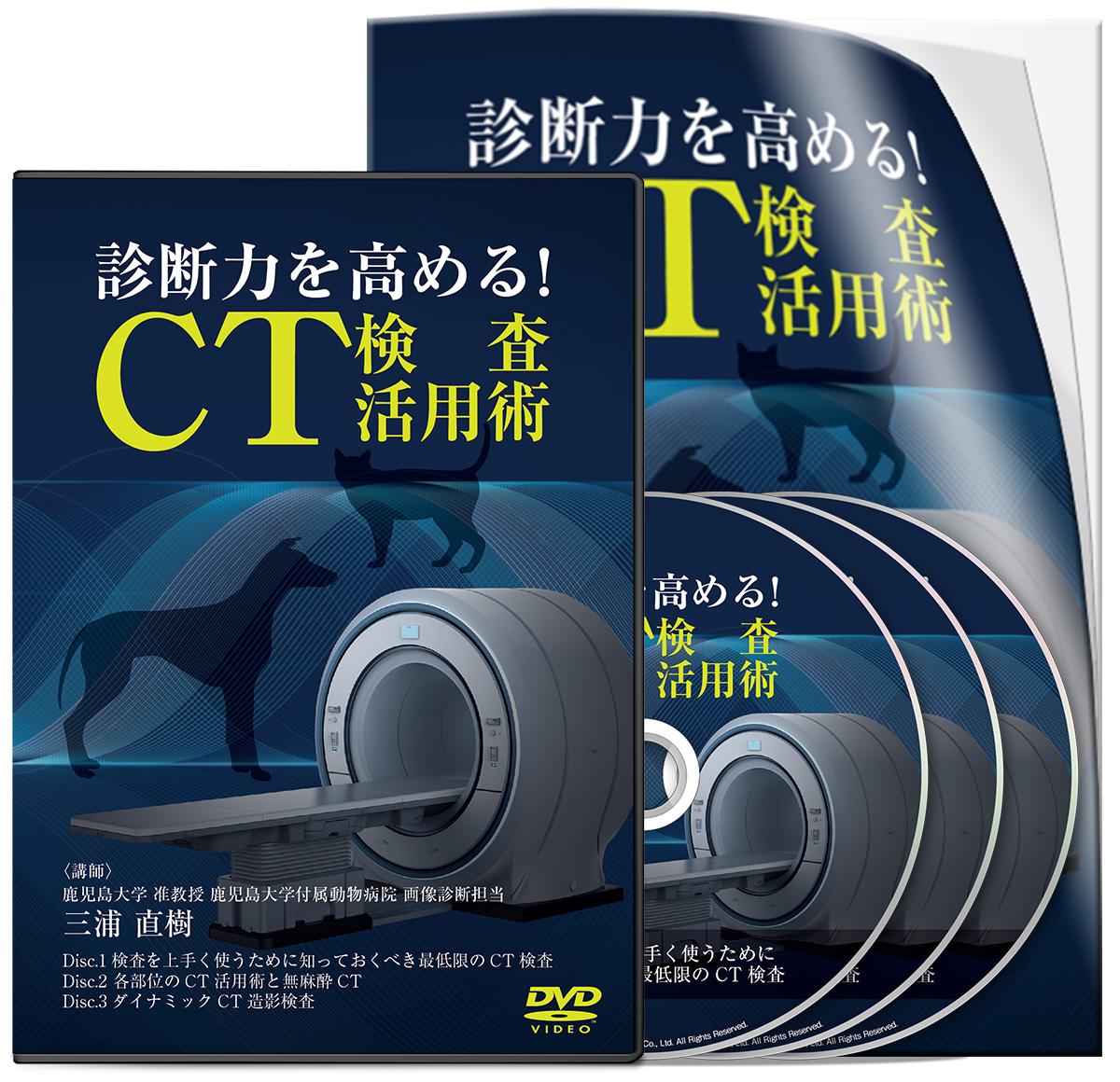 (使っていない)三浦PJ01 診断力を高める!CT検査活用術│医療情報研究所DVD