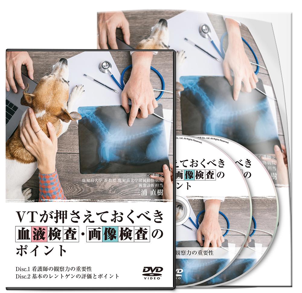 (使っていない)三浦PJ02 VTが押さえておくべき血液検査・画像検査のポイント│医療情報研究所DVD
