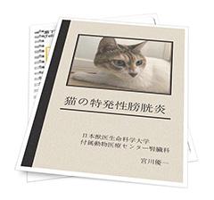 飼い主さんへの説明用「猫の膀胱炎冊子」