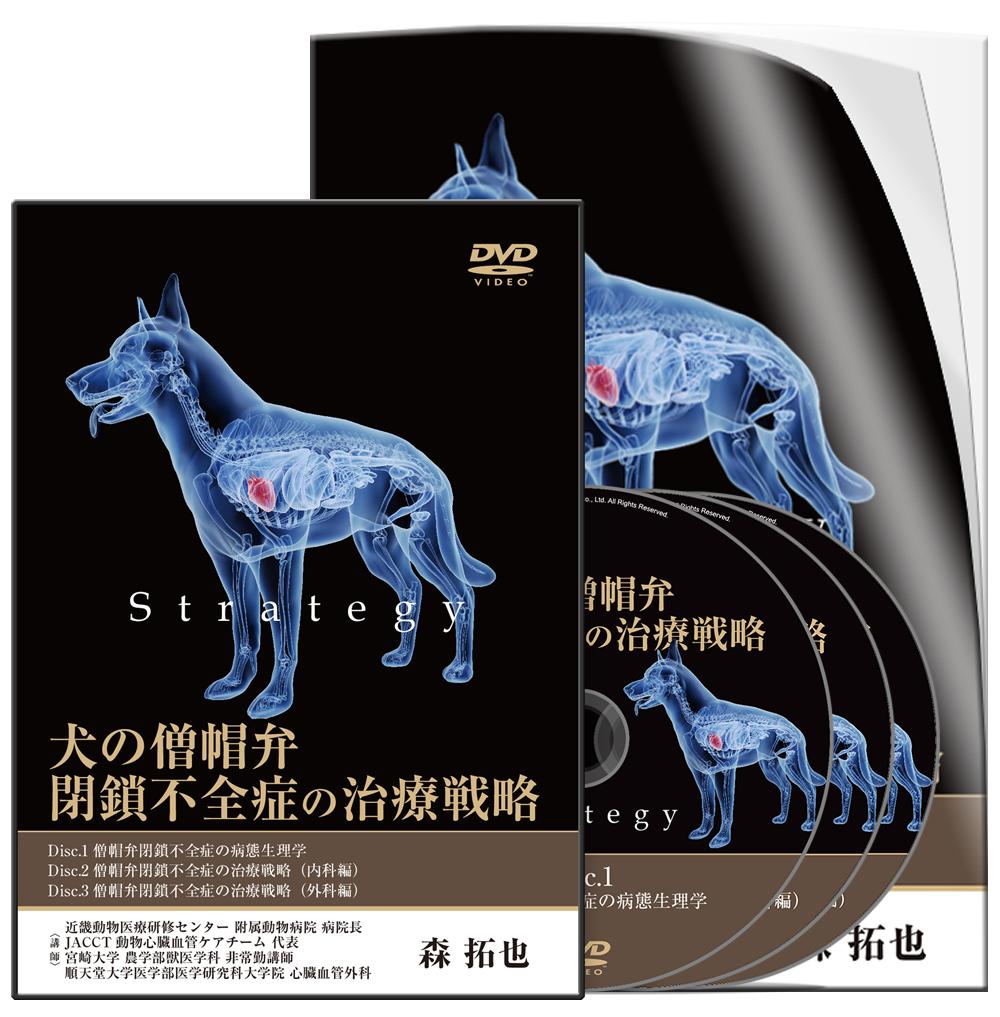 森PJ_犬の僧帽弁閉鎖不全症の治療戦略-CP1│医療情報研究所DVD