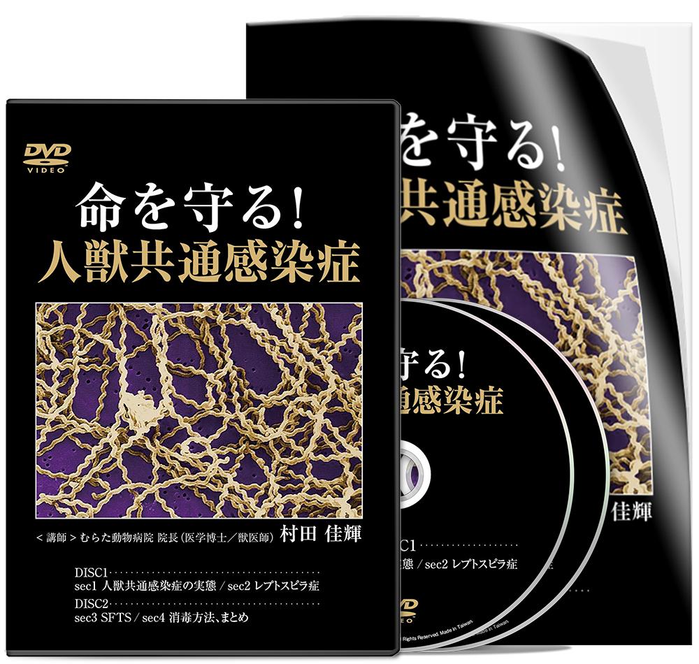 村田PJ_命を守る!人獣共通感染症-S2│医療情報研究所DVD