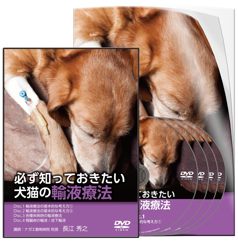 長江PJ_必ず知っておきたい 犬猫の輸液療法-S2│医療情報研究所DVD