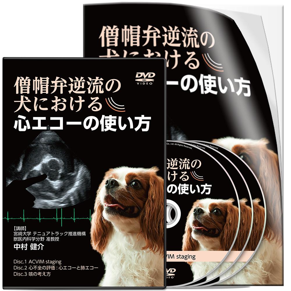 中村健介PJ_僧帽弁逆流の犬における心エコーの使い方(CP用)│医療情報研究所DVD