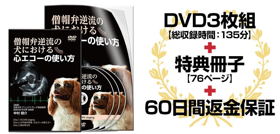 僧帽弁逆流の犬における心エコーの使い方DVD