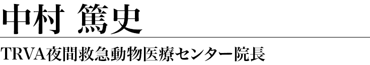 TRVA夜間救急動物医療センター院長 中村篤史