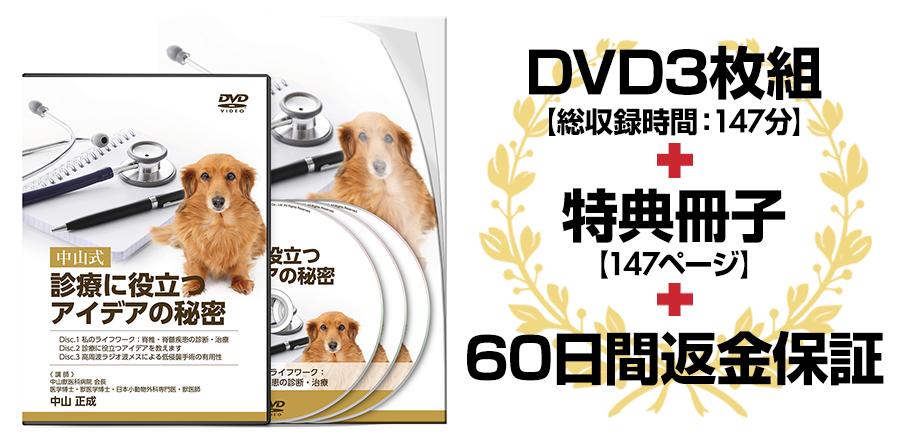 中山式 診療に役立つアイデアの秘密DVD
