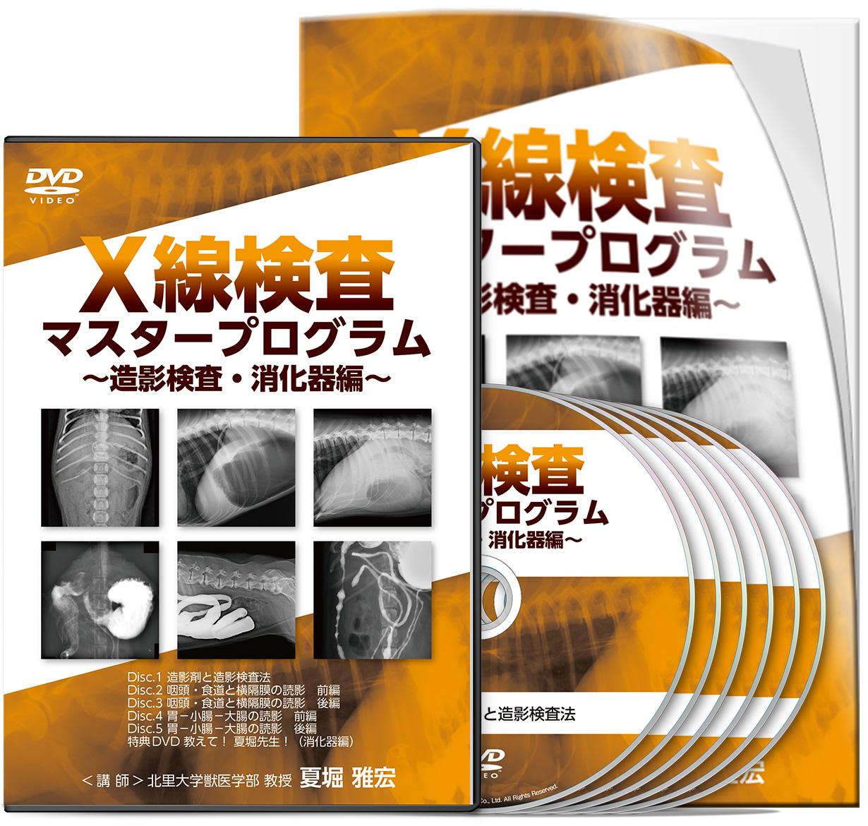 夏堀PJ_X線検査マスタープログラム~造影検査・消化器編~-S1│医療情報研究所DVD