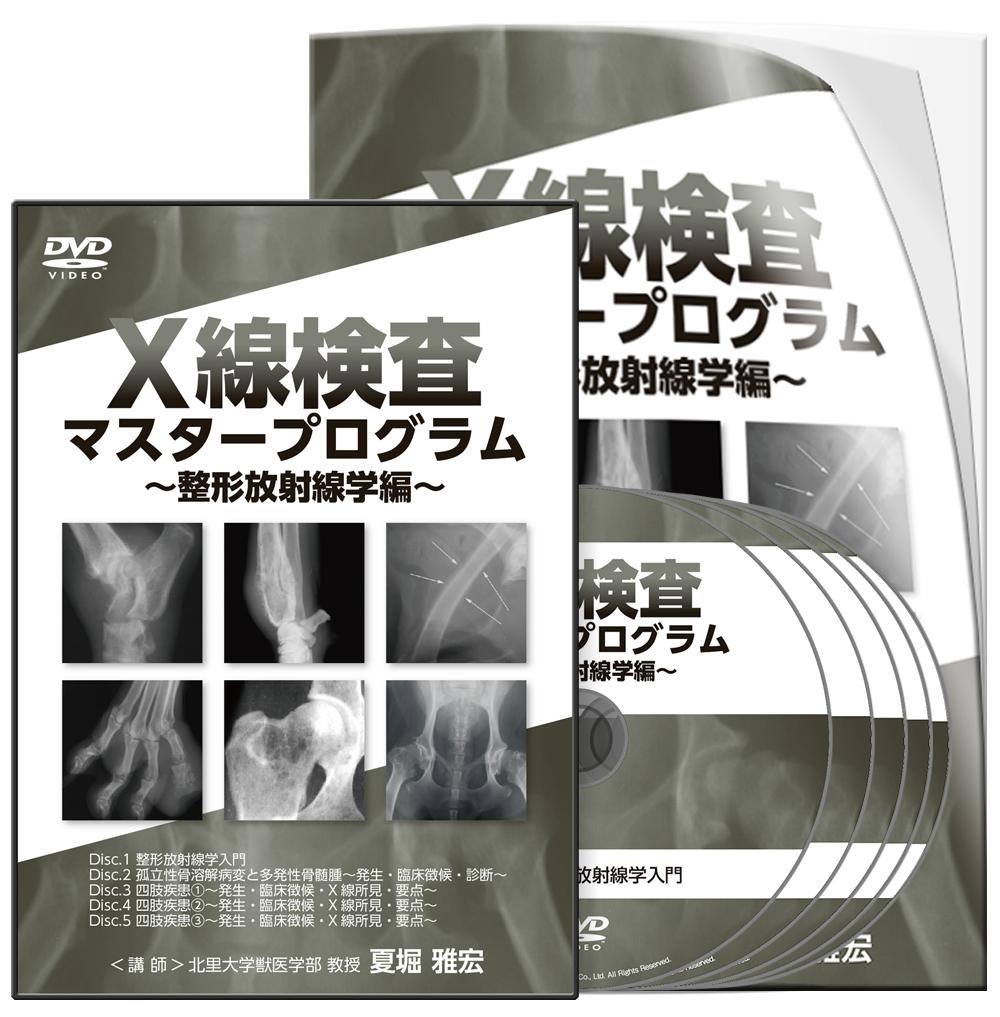 夏堀PJ3_X線検査マスタープログラム~整形放射線学編~-S1│医療情報研究所DVD