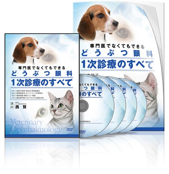 西PJ_専門医でなくてもできるどうぶつ眼科1次診療のすべて-S1│医療情報研究所DVD