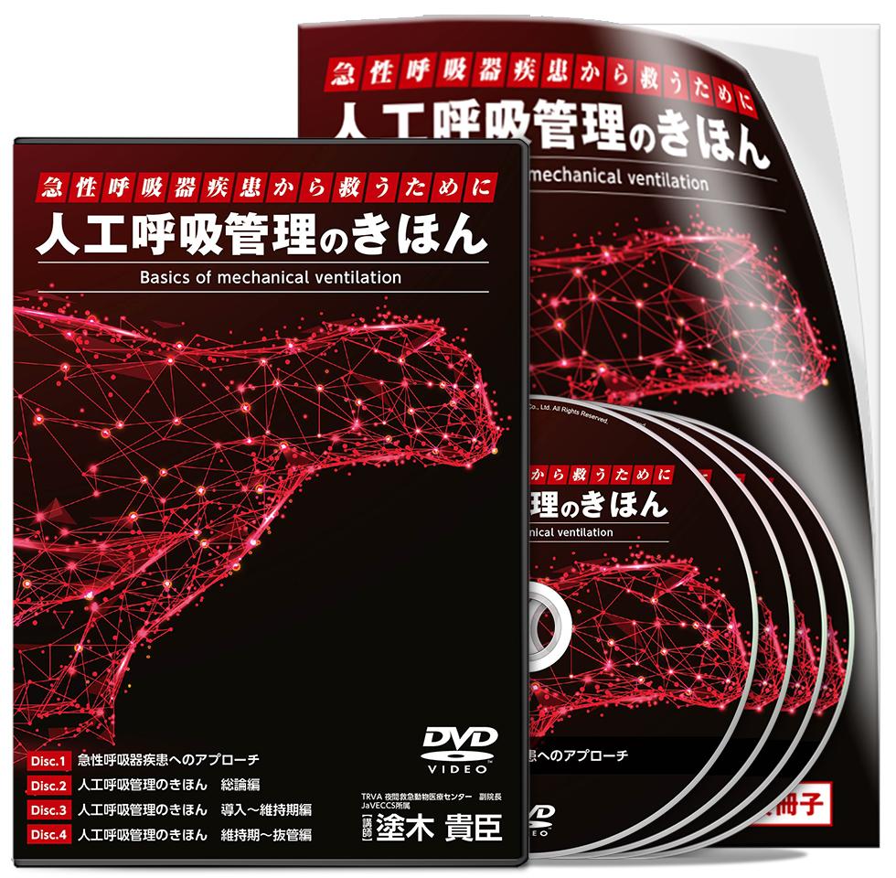 塗木PJ_急性呼吸器疾患から救うために 人工呼吸管理のきほん-S2│医療情報研究所DVD