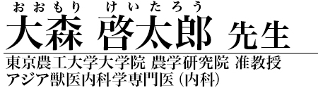 大森啓太郎先生