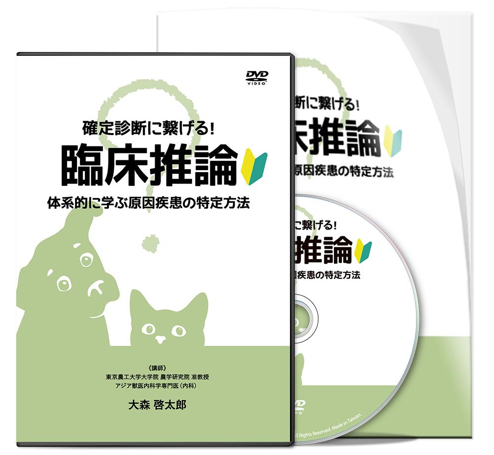 大森PJ_格安教材-S1(電子書籍購入者向け)│医療情報研究所DVD