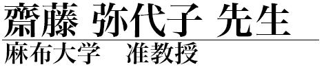 齋藤弥代子先生