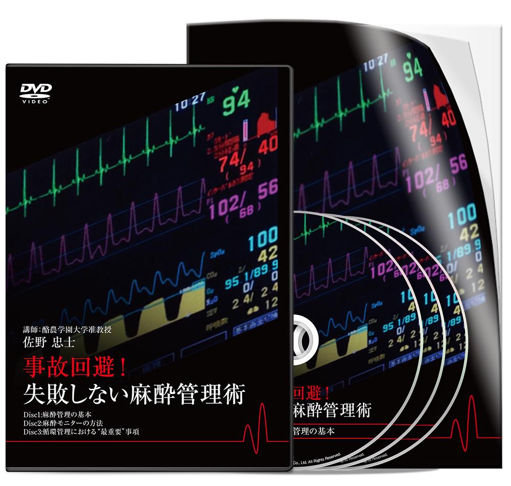 佐野PJ事故回避!失敗しない麻酔管理術-CP1│医療情報研究所DVD