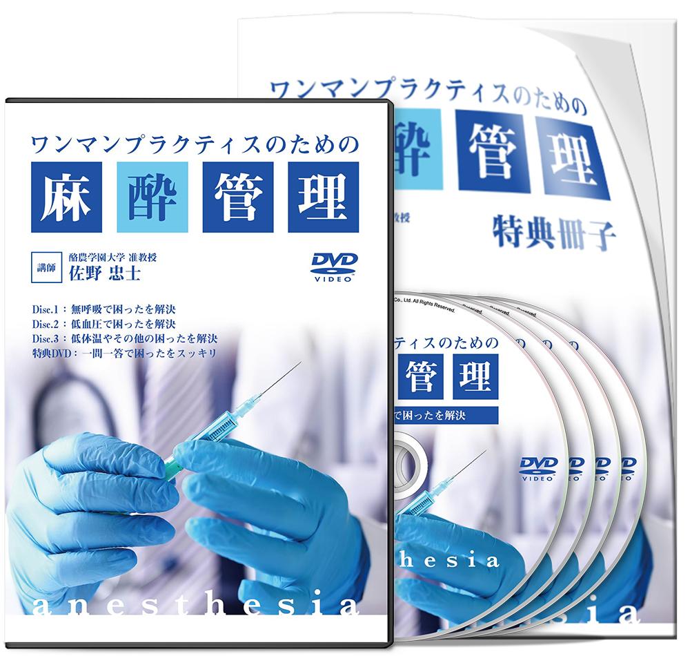 佐野PJ_03ワンマンプラクティスのための麻酔管理-CP1│医療情報研究所DVD