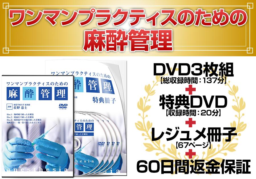 ワンマンプラクティスのための麻酔管理DVD