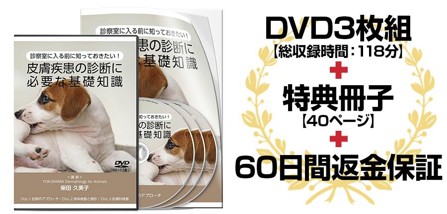 皮膚疾患の診断に必要な基礎知識DVD