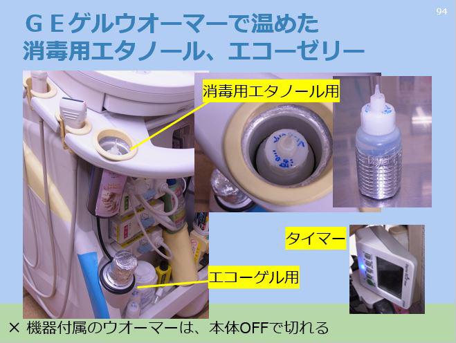 実際に清水先生が使っている超音波検査機です
