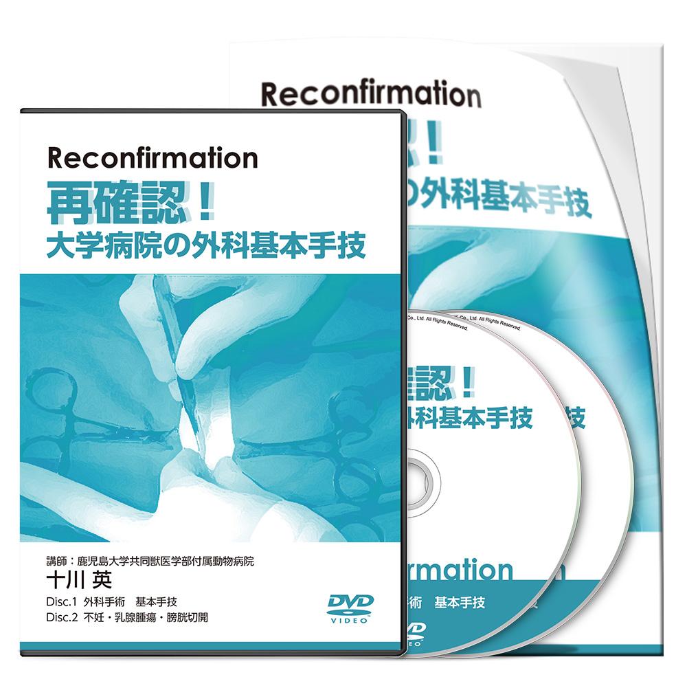 十川PJ_再確認!大学病院の外科基本手技-S1│医療情報研究所DVD