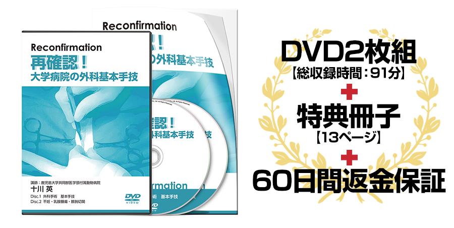 再確認!大学病院の外科基本手技DVD