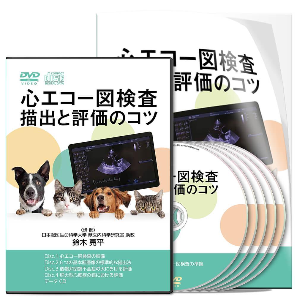 鈴木PJ_心エコー図検査 描出と評価のコツ-CP│医療情報研究所DVD