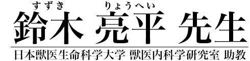 鈴木亮平先生