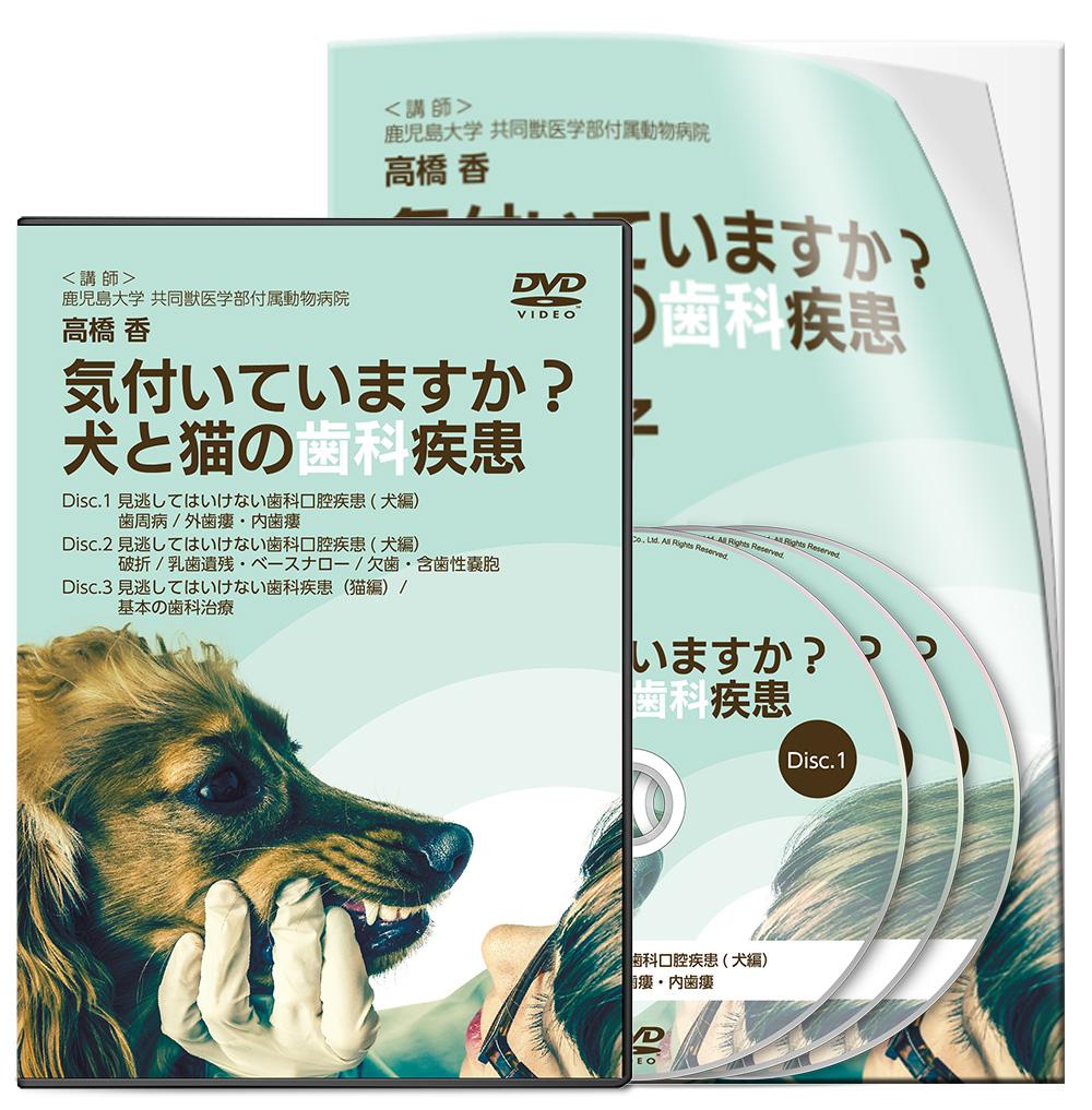 気付いていますか? 犬と猫の歯科疾患(CP用)│医療情報研究所DVD
